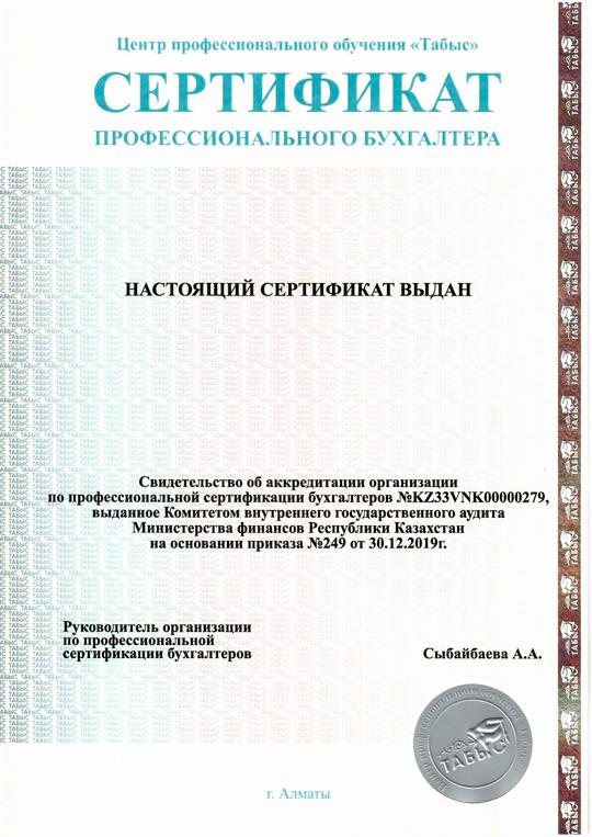 Организация по сертификации бухгалтеров сертификат профессионального бухгалтера организации